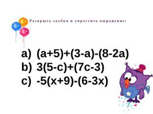 Раскрыть скобки и упростить выражение: (а+5)+(3-а)-(8-2а) 3(5-с)+(7с-3) -5(х+