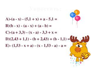 Упростить: А)-(a - x) - (5,1 + x) + a - 5,1 = B)(b - x) - (a - x) + (a - b) =