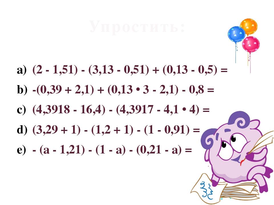 Упростить:  (2 - 1,51) - (3,13 - 0,51) + (0,13 - 0,5) = -(0,39 + 2,1) + (0,1...