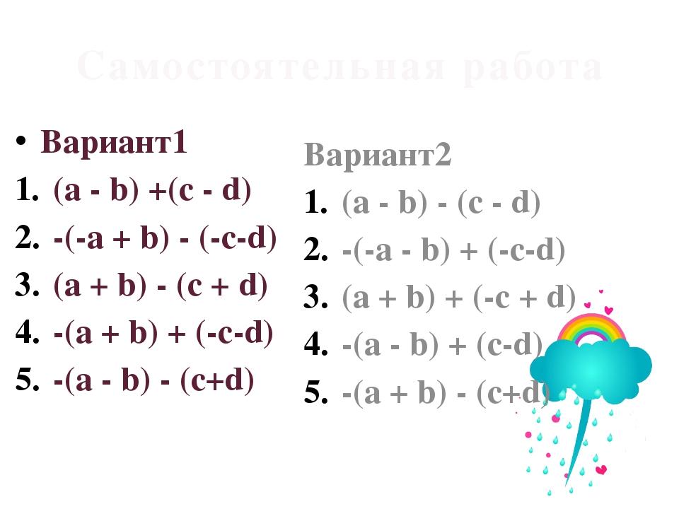 Самостоятельная работа Вариант1 (a - b) +(c - d) -(-a + b) - (-c-d) (a + b) -...