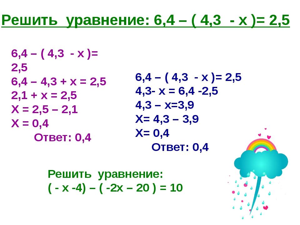 Решить уравнение: 6,4 – ( 4,3 - х )= 2,5 6,4 – ( 4,3 - х )= 2,5 4,3- х = 6,4...
