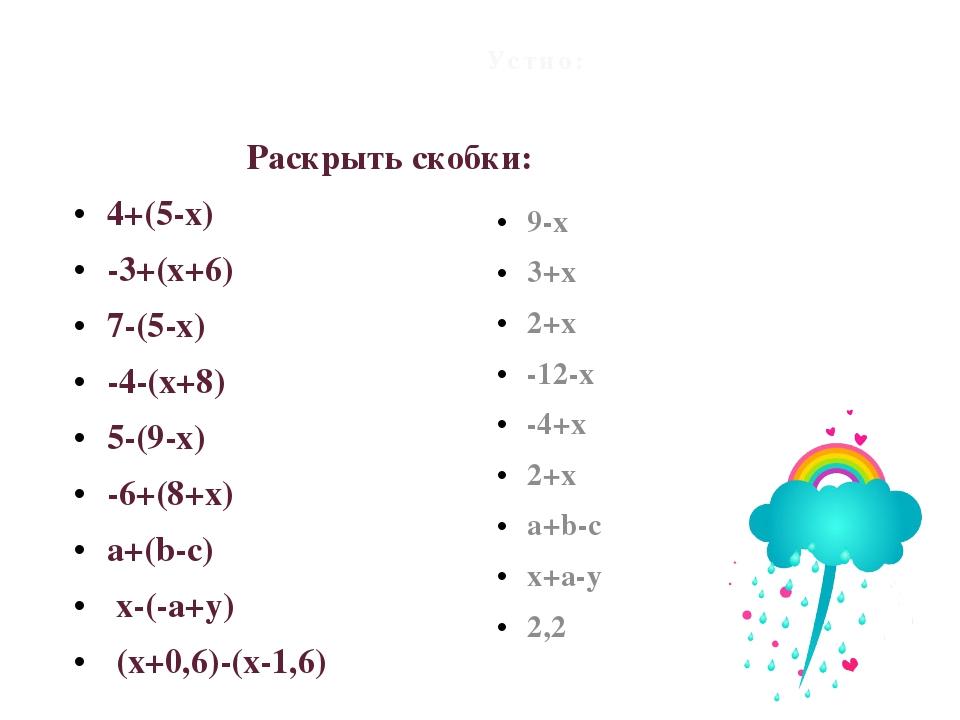 Устно: Раскрыть скобки: 4+(5-х) -3+(х+6) 7-(5-х) -4-(х+8)  5-(9-х) -6+(8+х...