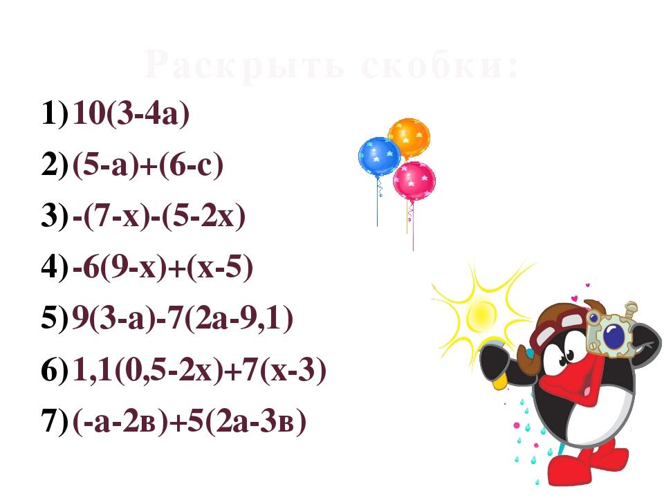 Раскрыть скобки: 10(3-4а) (5-а)+(6-с) -(7-х)-(5-2х) -6(9-х)+(х-5) 9(3-а)-7(2а...