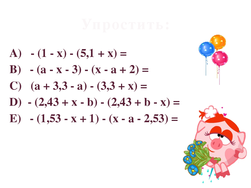 Упростить: А) - (1 - x) - (5,1 + x) = B) - (a - x - 3) - (x - a + 2) = C) (a...