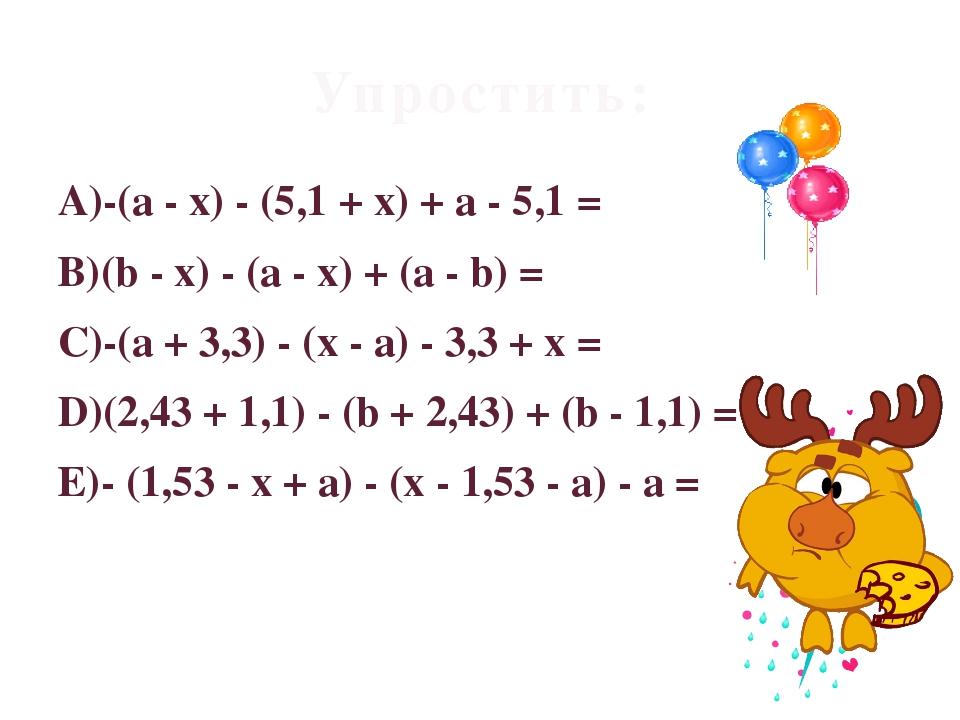 Упростить: А)-(a - x) - (5,1 + x) + a - 5,1 = B)(b - x) - (a - x) + (a - b) =...