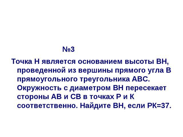 №3                          №3 Точка Н является основанием высоты ВН, прове...