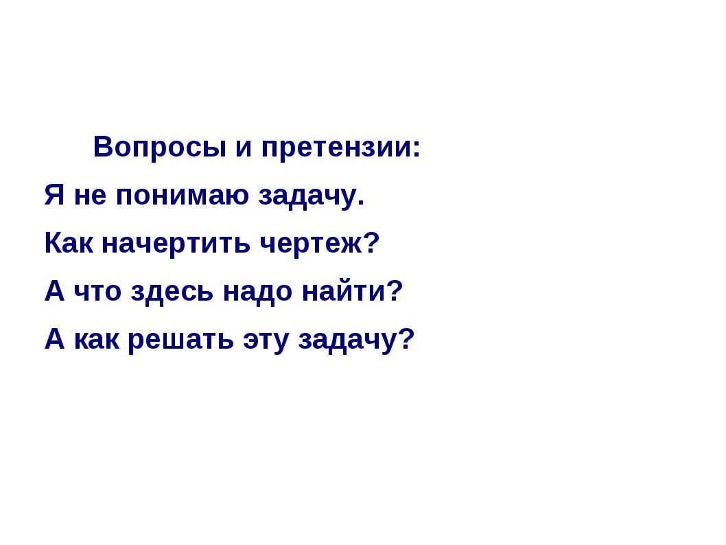 Вопросы и претензии:       Вопросы и претензии: Я не понимаю задачу. Как н...