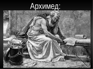 Архимед:
