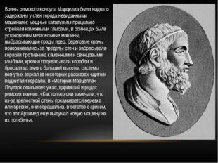 Воины римского консула Марцелла были надолго задержаны у стен города невиданн