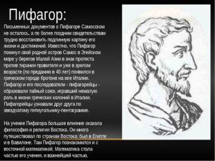 Письменных документов о Пифагоре Самосском не осталось, а по более поздним св
