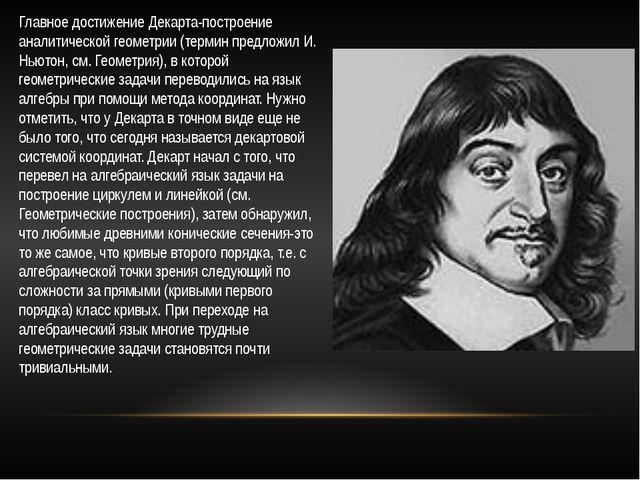 Главное достижение Декарта-построение аналитической геометрии (термин предлож...