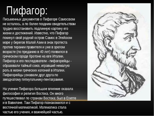 Письменных документов о Пифагоре Самосском не осталось, а по более поздним св...
