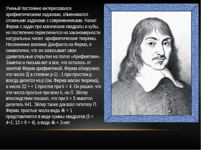 Ученый постоянно интересовался арифметическими задачами, обменивался сложными...