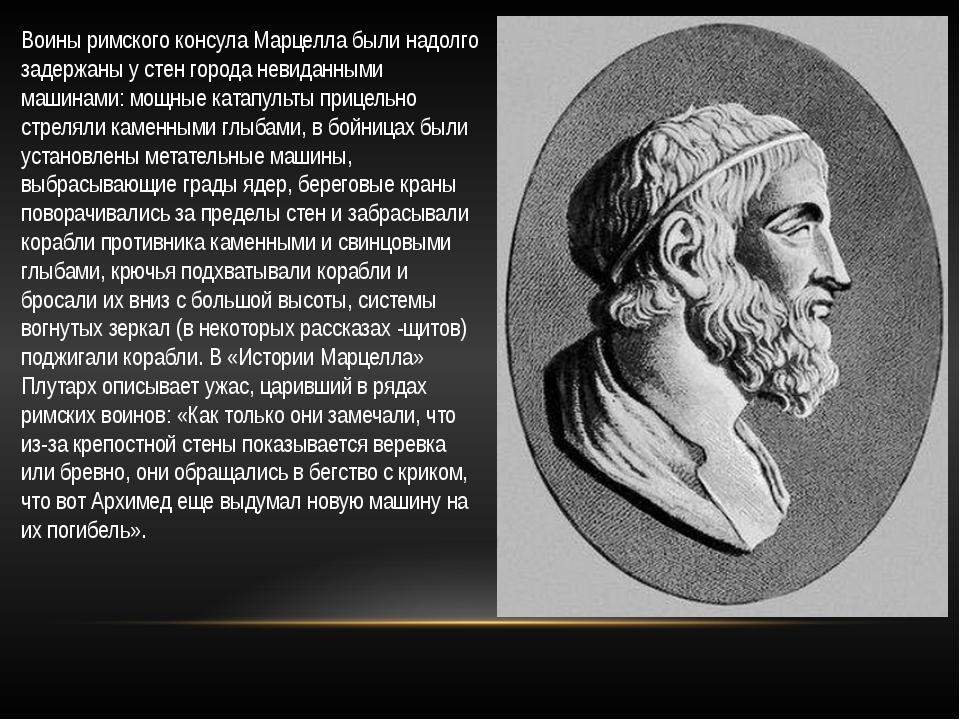 Воины римского консула Марцелла были надолго задержаны у стен города невиданн...