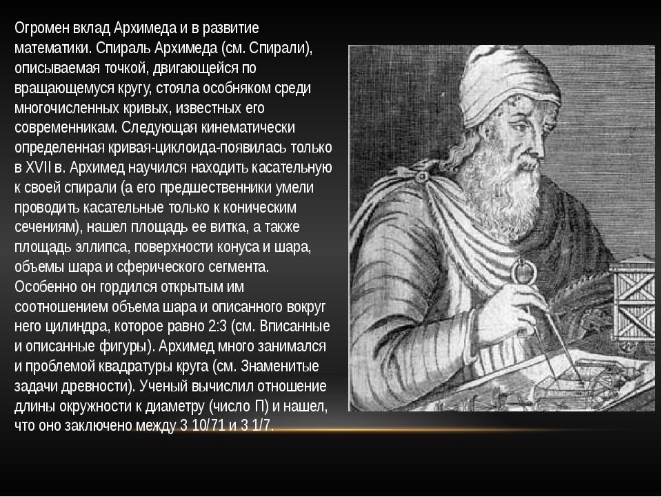 Огромен вклад Архимеда и в развитие математики. Спираль Архимеда (см. Спирали...