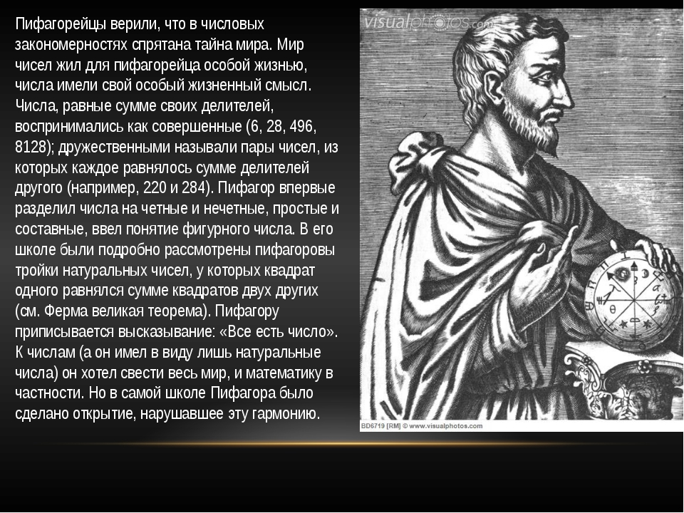 Пифагорейцы верили, что в числовых закономерностях спрятана тайна мира. Мир ч...