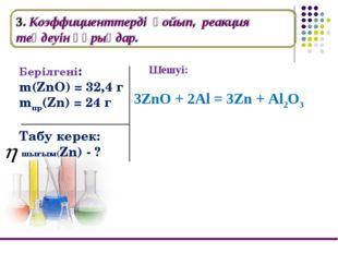 Берілгені:  m(ZnO) = 32,4 г mпр(Zn) = 24 г Табу керек: шығым(Zn) - ? Шешуі
