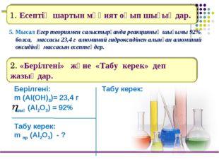 5. Мысал Егер теориямен салыстырғанда реакцияның шығымы 92% болса, массасы 2