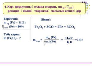 4. Кері формуланы қолдана отырып, (m пр / шығ) реакция өнімінің теориялық мас