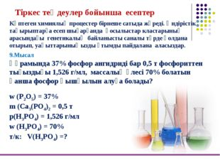 Тіркес теңдеулер бойынша есептер Көптеген химиялық процестер бірнеше сатыда
