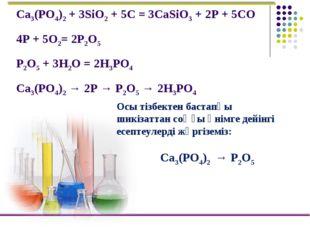 Ca3(PO4)2 + 3SiO2 + 5C = 3CaSiO3 + 2P + 5CO 4P + 5O2= 2P2O5 P2O5 + 3H2O = 2H3