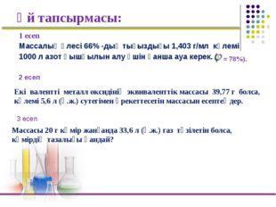 Үй тапсырмасы: 1 есеп Массалық үлесі 66% -дық тығыздығы 1,403 г/мл көлемі 100