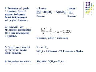 3. Реакция теңдеуін құрамыз. Есептің шарты бойынша белгісізді реакция теңдеуі
