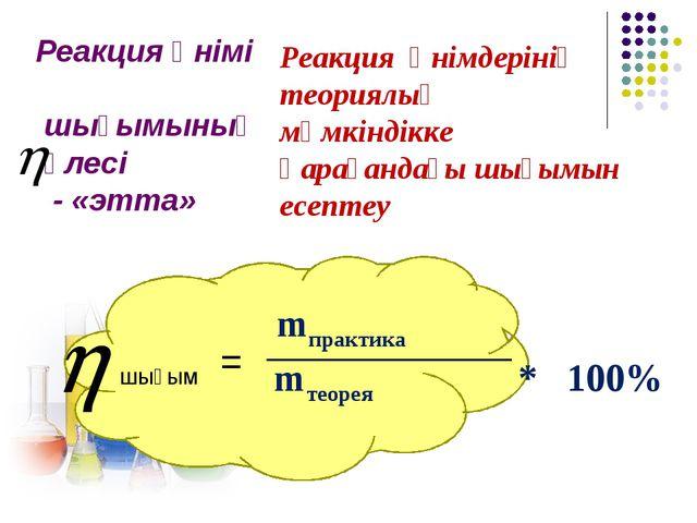 Реакция өнімі шығымының үлесі - «этта» Реакция өнімдерінің теориялық мүмкінд...