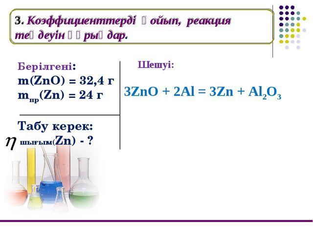 Берілгені:  m(ZnO) = 32,4 г mпр(Zn) = 24 г Табу керек: шығым(Zn) - ? Шешуі...