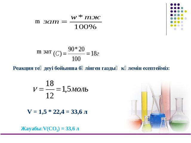 m зат m Реакция теңдеуі бойынша бөлінген газдың көлемін есептейміз: V = 1,5 *...
