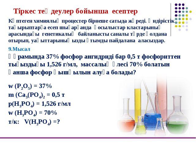 Тіркес теңдеулер бойынша есептер Көптеген химиялық процестер бірнеше сатыда...