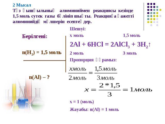 Берілгені: n(H2) = 1,5 моль n(Al) – ? Шешуі: x моль 1,5 моль 2Al + 6HCl = 2Al...