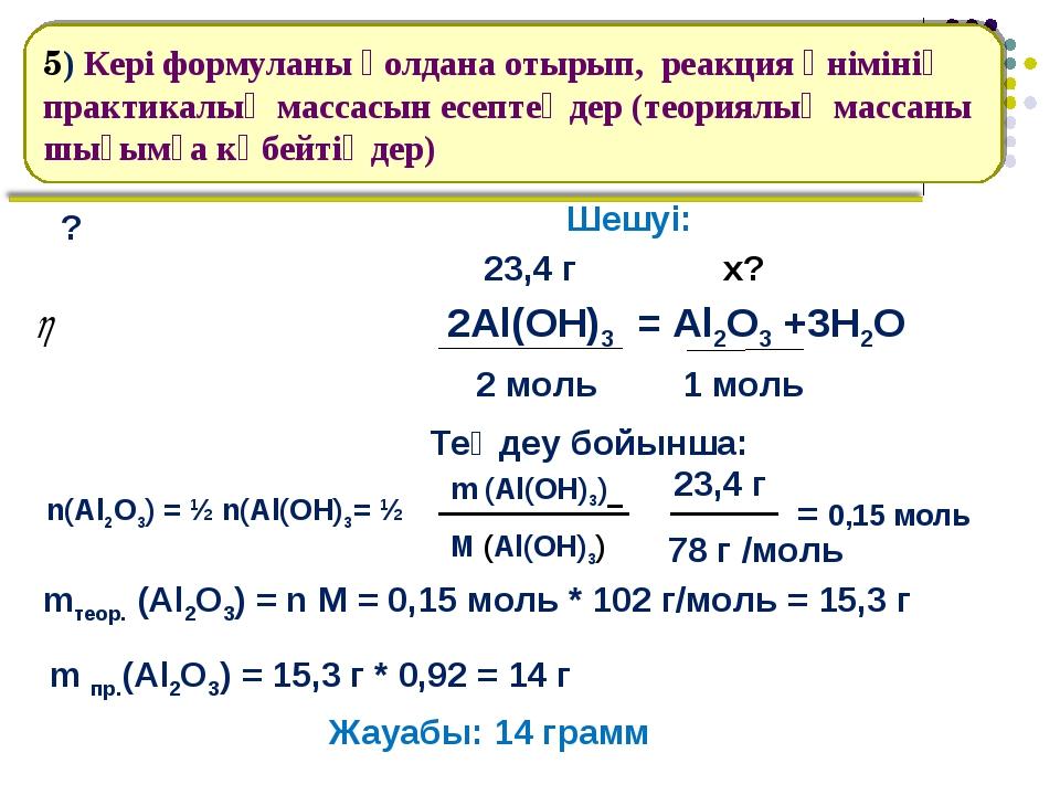 5) Кері формуланы қолдана отырып, реакция өнімінің практикалық массасын есепт...