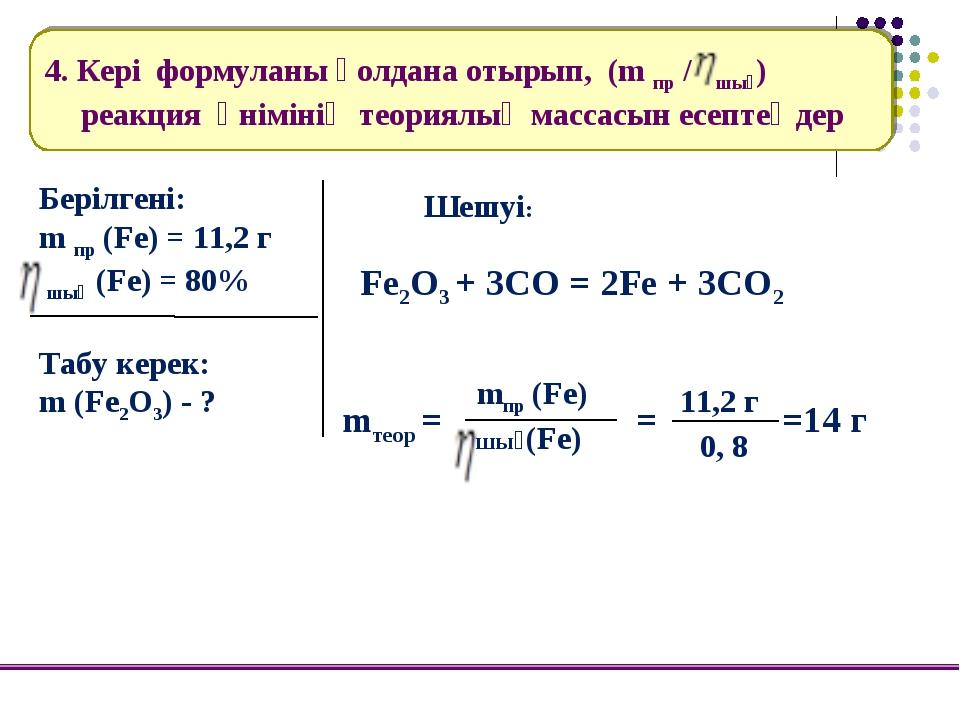 4. Кері формуланы қолдана отырып, (m пр / шығ) реакция өнімінің теориялық мас...