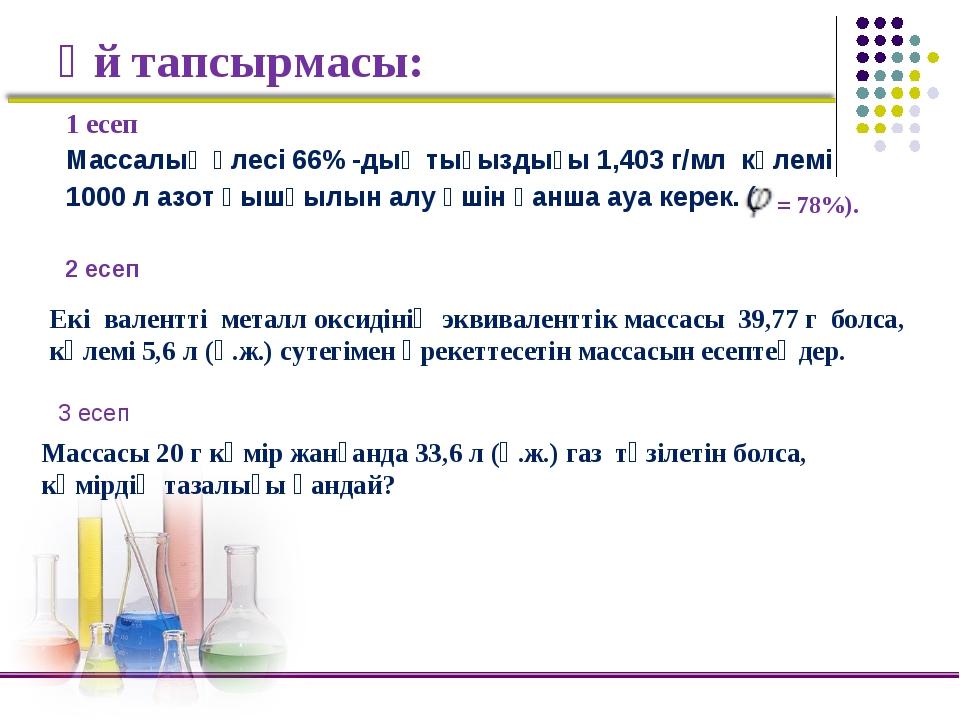Үй тапсырмасы: 1 есеп Массалық үлесі 66% -дық тығыздығы 1,403 г/мл көлемі 100...