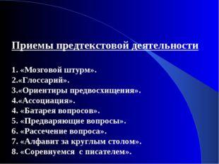 Приемы предтекстовой деятельности 1. «Мозговой штурм». 2.«Глоссарий». «Ориен