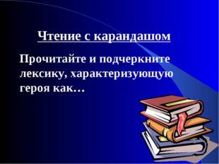 Чтение с карандашом Прочитайте и подчеркните лексику, характеризующую героя к