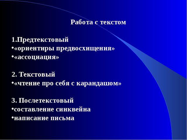 Работа с текстом Предтекстовый «ориентиры предвосхищения» «ассоциация» 2. Тек...