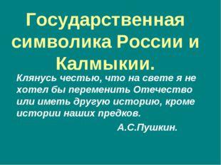 Государственная символика России и Калмыкии. Клянусь честью, что на свете я н