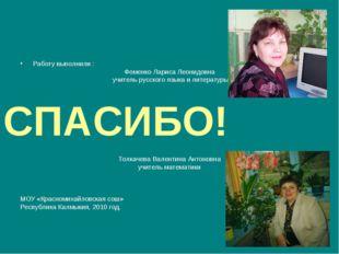 СПАСИБО! Работу выполнили : Фоменко Лариса Леонидовна учитель русского языка