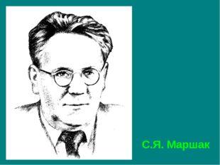 С.Я. Маршак