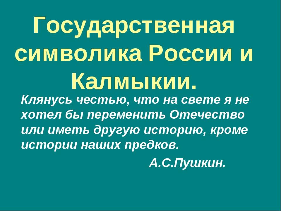 Государственная символика России и Калмыкии. Клянусь честью, что на свете я н...