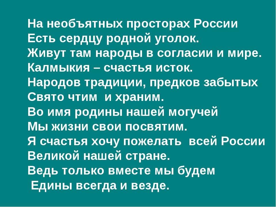 На необъятных просторах России Есть сердцу родной уголок. Живут там народы в...