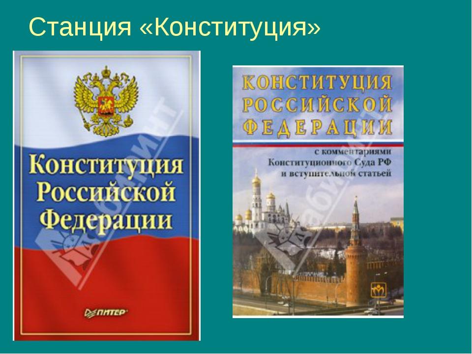 Станция «Конституция»