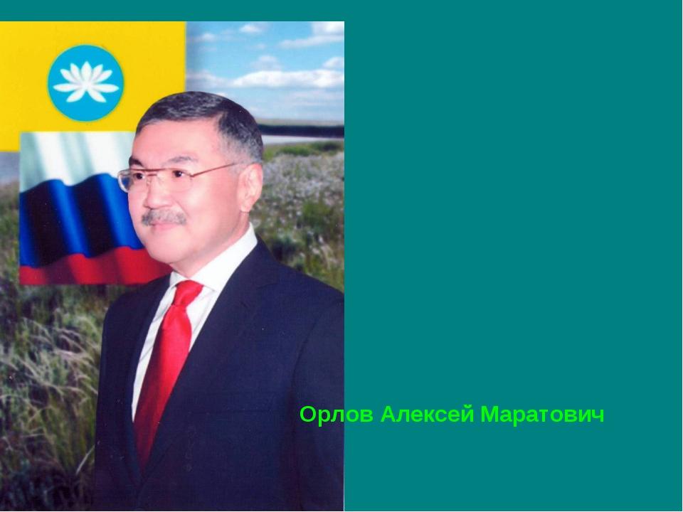 Орлов Алексей Маратович