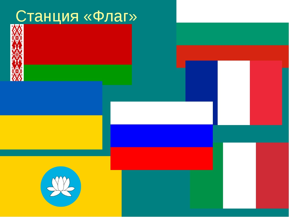 Станция «Флаг»