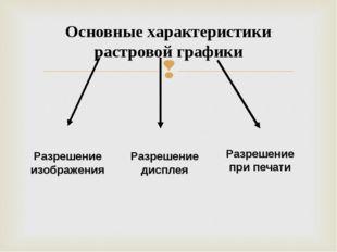 Основные характеристики растровой графики Разрешение изображения Разрешение д