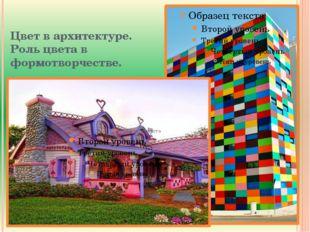 Цвет в архитектуре. Роль цвета в формотворчестве.
