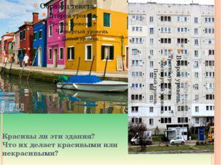 Красивы ли эти здания? Что их делает красивыми или некрасивыми?