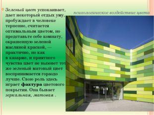 психологическое воздействие цвета Зеленый цвет успокаивает, дает некоторый от